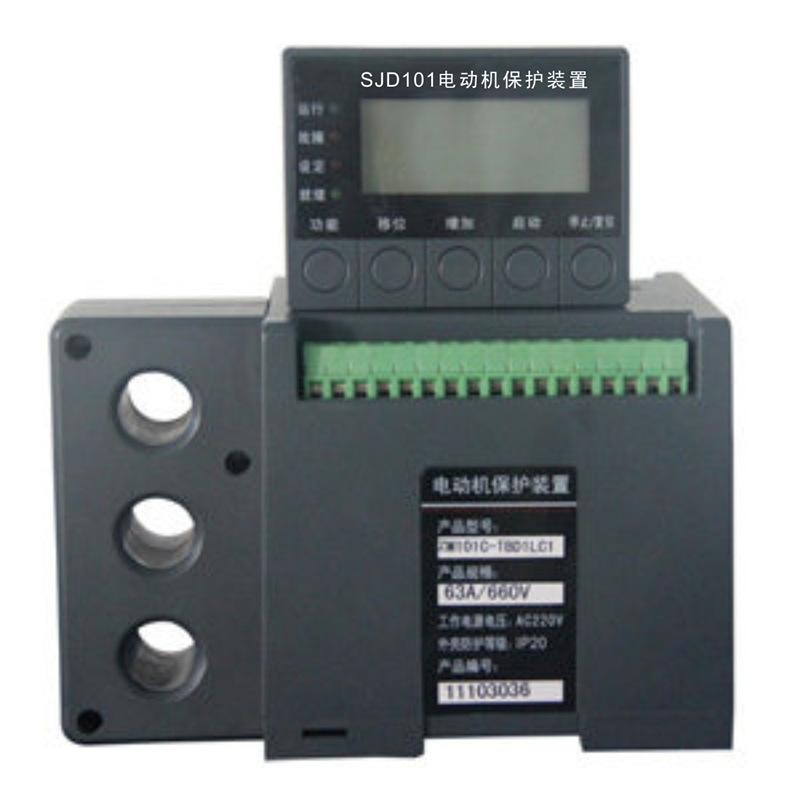 SJD101系列电动机保护装置