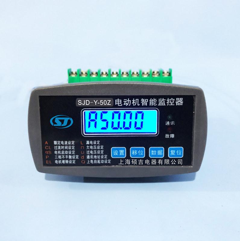 SJD-Y系列电动机智能监控器
